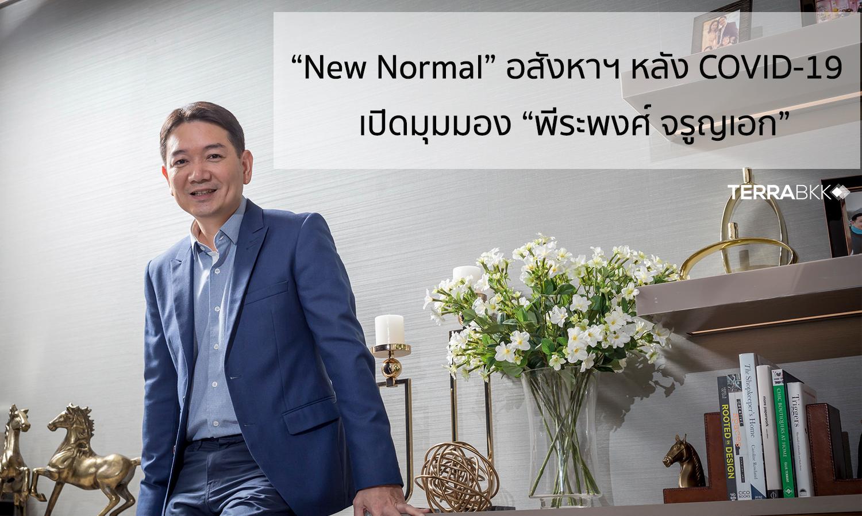 """New Normal"" อสังหาฯหลัง COVID-19 เปิดมุมมอง ""พีระพงศ์ จรูญเอก"" แนวทางรับมือของ ""ออริจิ้น"""