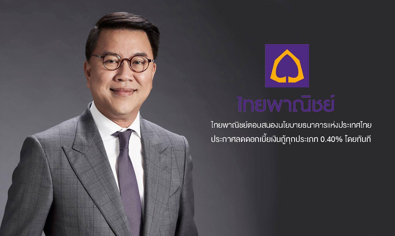 ไทยพาณิชย์ตอบสนองนโยบายธนาคารแห่งประเทศไทย ประกาศลดดอกเบี้ยเงินกู้ทุกประเภท 0.40% โดยทันที