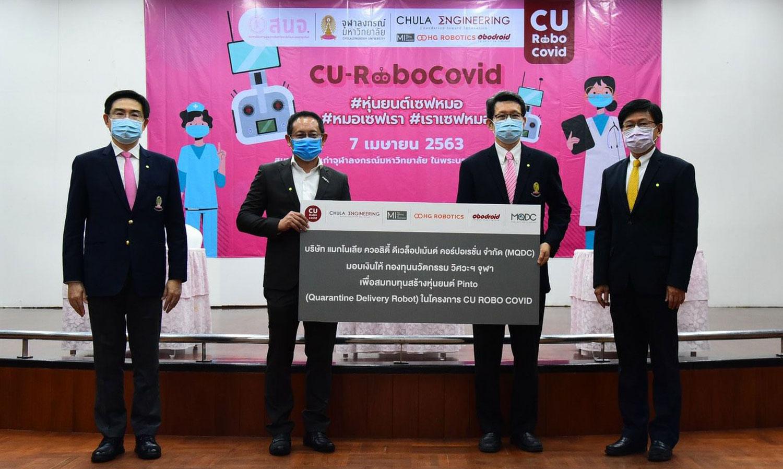 MQDC ร่วมสมทบทุน กองทุนนวัตกรรม วิศวฯ จุฬาฯ พัฒนาหุ่นยนต์ต้นแบบ ช่วยส่งอาหาร-ยา ในโครงการ CU ROBO COVID