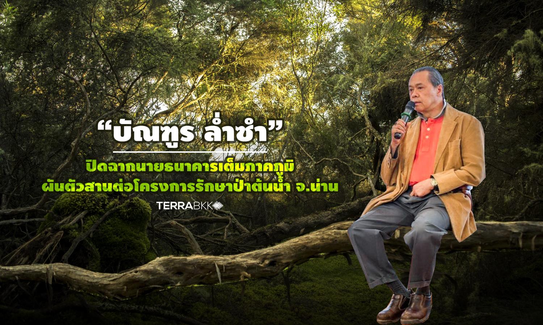 """""""บัณฑูร ล่ำซำ"""" ปิดฉากนายธนาคาร ผันตัวสานต่อโครงการรักษาป่าต้นน้ำ จ.น่าน"""