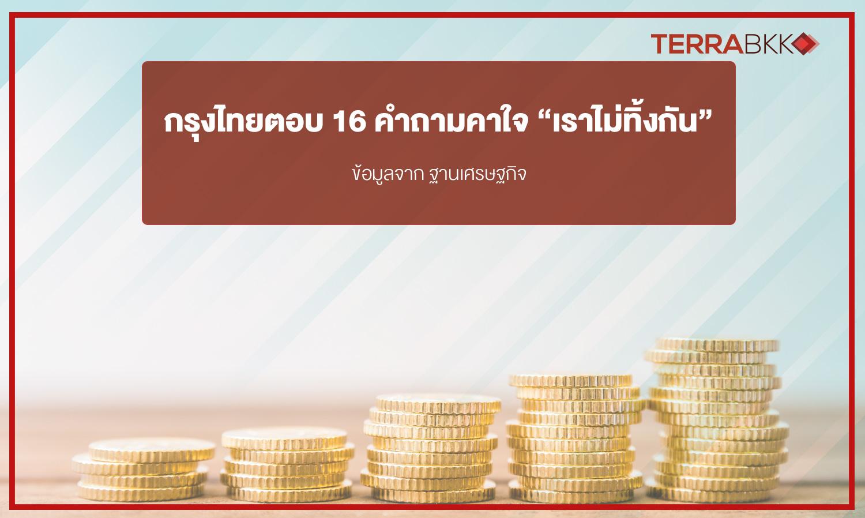 """กรุงไทยตอบ 16 คำถามคาใจ """"เราไม่ทิ้งกัน"""""""