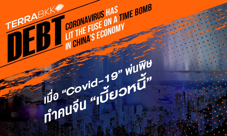 """เมื่อ """"Covid-19"""" พ่นพิษ ทำคนจีน """"เบี้ยวหนี้"""""""