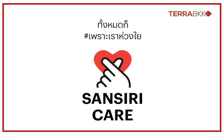 """แสนสิริ รวมพลัง พลัส พร็อพเพอร์ตี้ เดินหน้าฝ่าวิกฤติ COVID-19  ประกาศนโยบาย """"Sansiri Care…เพราะเราห่วงใย"""" กางแผนเชิงรุกและเชิงรับ"""
