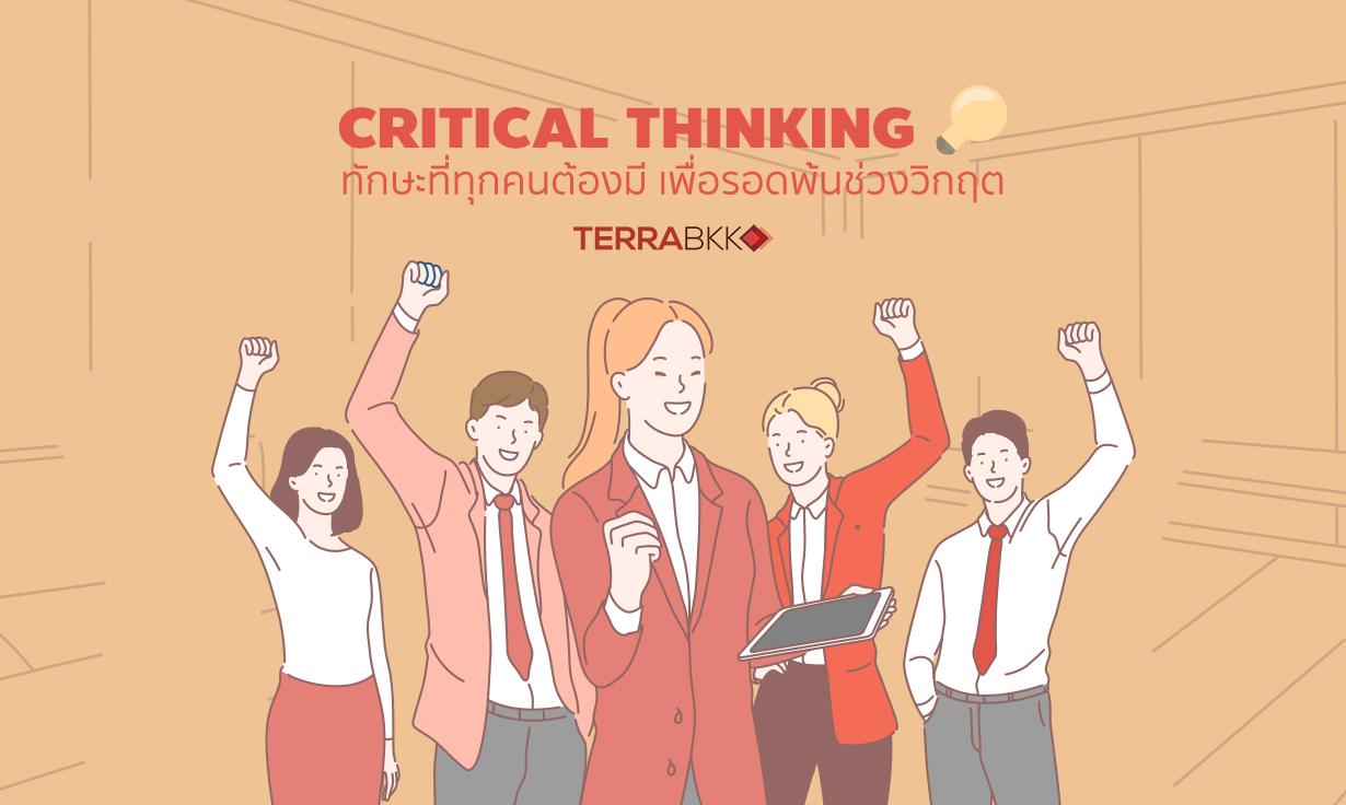 Critical Thinking ทักษะที่ทุกคนต้องมี เพื่อรอดพ้นช่วงวิกฤต