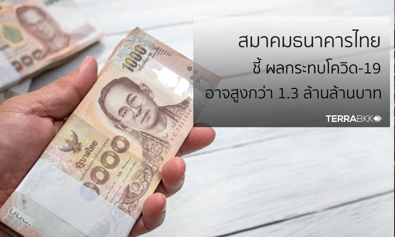 สมาคมธนาคารไทย ชี้ เศรษฐกิจไทยมีโอกาสหดตัวลึกใกล้เคียงกับปี 2540
