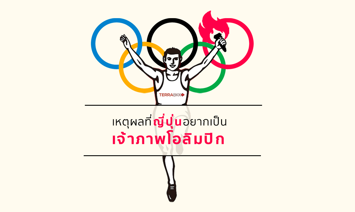 เหตุผลที่ ญี่ปุ่น อยากเป็นเจ้าภาพ โอลิมปิก