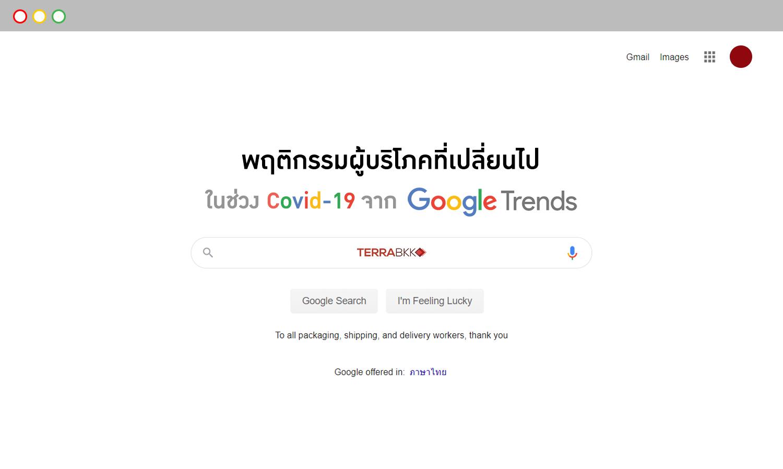 พฤติกรรมผู้บริโภคที่เปลี่ยนไปในช่วง Covid-19 จาก Google Trend