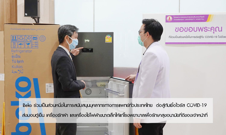 Beko ร่วมเป็นส่วนหนึ่งในการสนับสนุนบุคลากรทางการแพทย์ทั่วประเทศไทย  ต่อสู้กับเชื้อไวรัส COVID-19     ส่งมอบตู้เย็น เครื่องซักผ้า และเครื่องใช้ไฟฟ้าขนาดเล็กให้แก่โรงพยาบาลเพื่อรักษาสุขอนามัยที่ดีของเจ้าหน้าที่