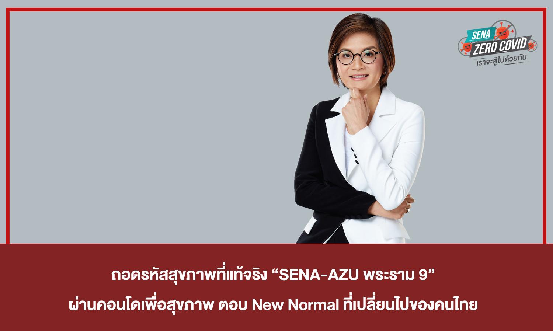 """ถอดรหัสสุขภาพที่แท้จริง """"SENA-AZU พระราม 9"""" ผ่านคอนโดเพื่อสุขภาพ ตอบ New Normal ที่เปลี่ยนไปของคนไทย"""