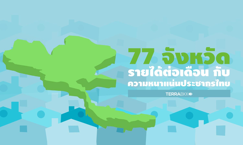 77 จังหวัด รายได้ต่อเดือน กับ ความหนาแน่นประชากรไทย