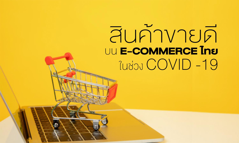 สินค้าขายดีบน E-Commerce ไทยในช่วง COVID -19