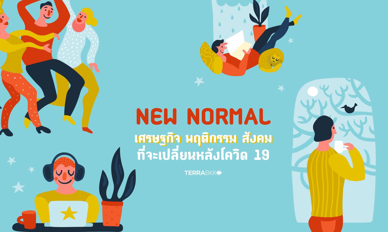 new normal: เศรษฐกิจ พฤติกรรม สังคม ที่จะเปลี่ยนหลังโควิด 19