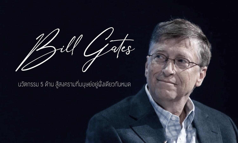 Bill Gates เผยนวัตกรรม 5 ด้าน สู้สงครามที่มนุษย์อยู่ฝั่งเดียวกันหมด