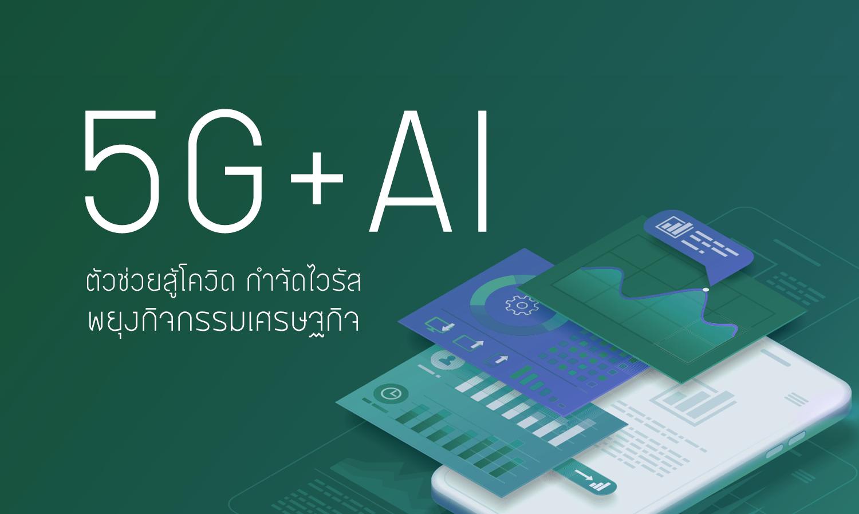 5G+ AI ตัวช่วยสู้โควิด กำจัดไวรัสพยุงกิจกรรมเศรษฐกิจ