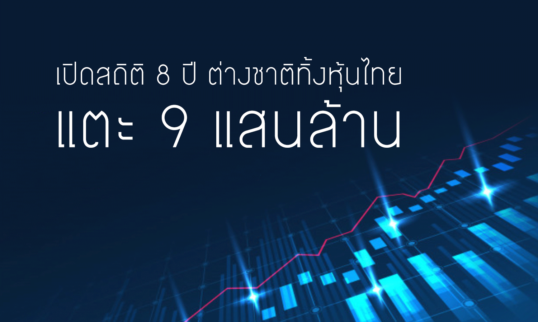 เปิดสถิติ 8 ปี ต่างชาติทิ้งหุ้นไทยแตะ '9 แสนล้าน'