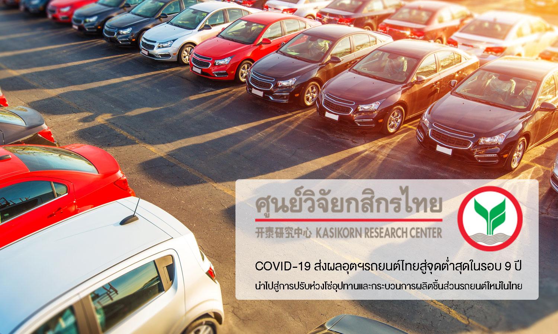 COVID-19 ส่งผลอุตฯรถยนต์ไทยสู่จุดต่ำสุดในรอบ 9 ปี...นำไปสู่การปรับห่วงโซ่อุปทานและกระบวนการผลิตชิ้นส่วนรถยนต์ใหม่ในไทย