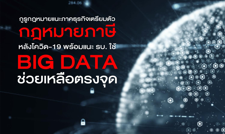กูรูกฎหมายแนะภาคธุรกิจเตรียมตัวด้านกฎหมาย ภาษี หลังโควิด-19 พร้อมแนะรบ.ใช้ Big Data ช่วยเหลือตรงจุด
