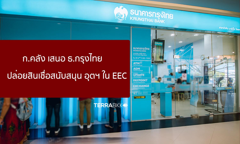 ก.คลังดึงศักยภาพกรุงไทยออกผลิตภัณฑ์การเงิน เร่งสนับสนุนลงทุนอุตสาหกรรมเป้าหมายใน EEC