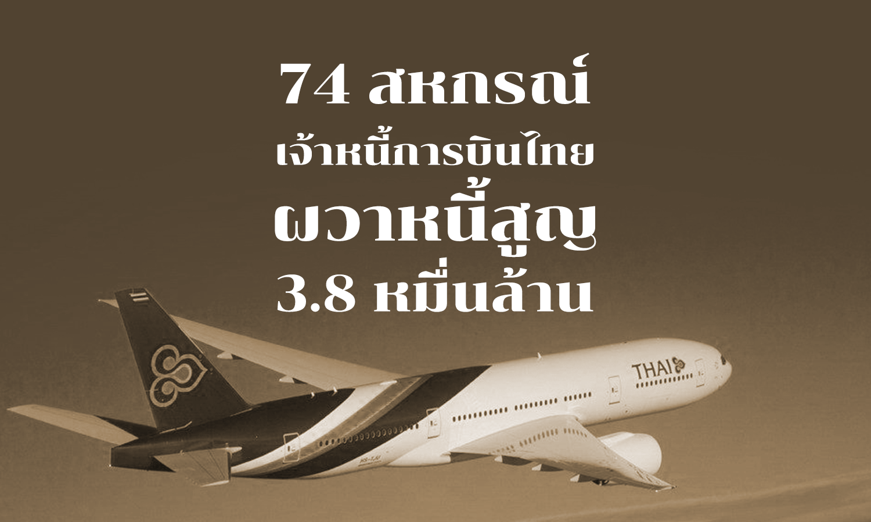 74 สหกรณ์ เจ้าหนี้การบินไทย ผวาหนี้สูญ 3.8 หมื่นล้าน