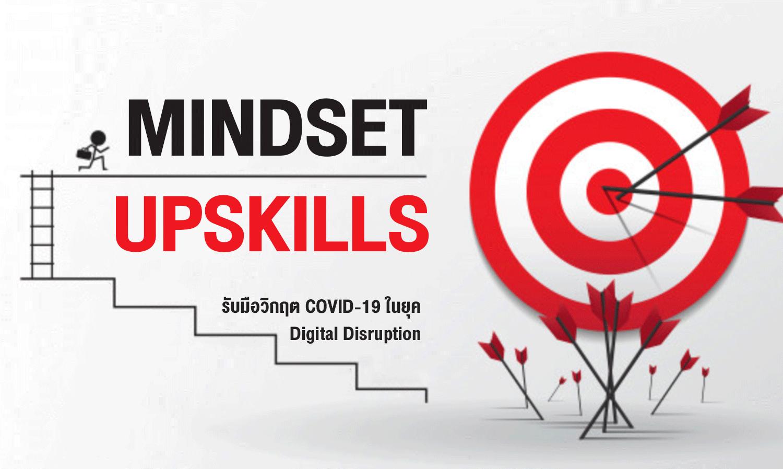 วิธีปรับ Mindset และ Upskills รับมือวิกฤต COVID-19 ในยุค Digital Disruption