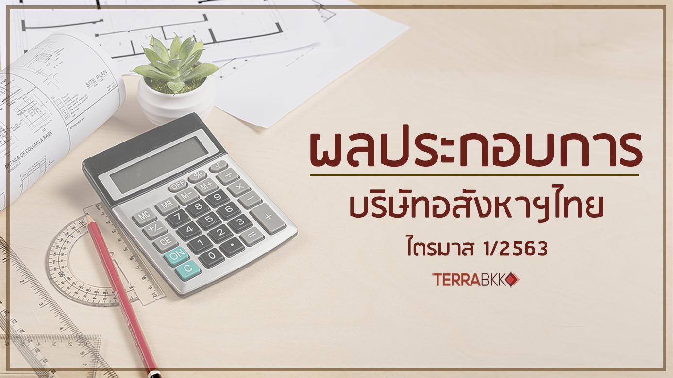 ผลประกอบการบริษัทอสังหาฯไทย ไตรมาส 1/2563