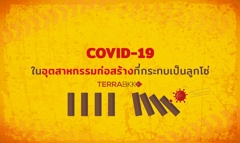 Covid-19 ในอุตสาหกรรมก่อสร้าง ที่กระทบเป็นลูกโซ่