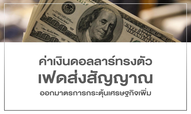 ค่าเงินดอลลาร์ทรงตัว เฟดส่งสัญญาณออกมาตรการกระตุ้นเศรษฐกิจเพิ่ม