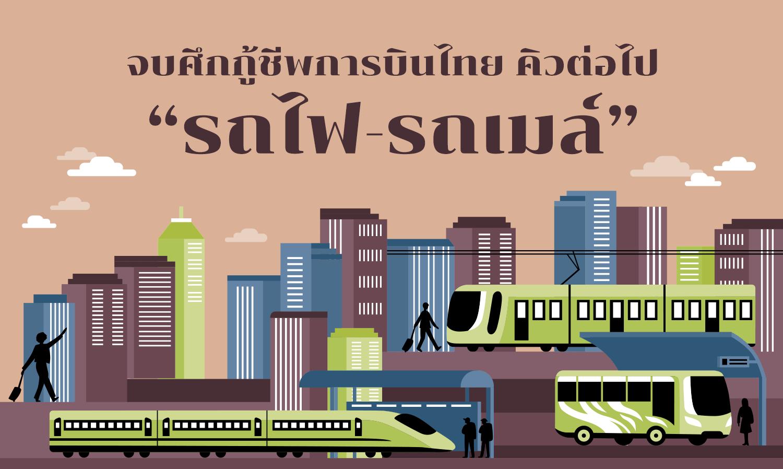 """จบศึกกู้ชีพการบินไทย คิวต่อไป """"รถไฟ-รถเมล์"""""""