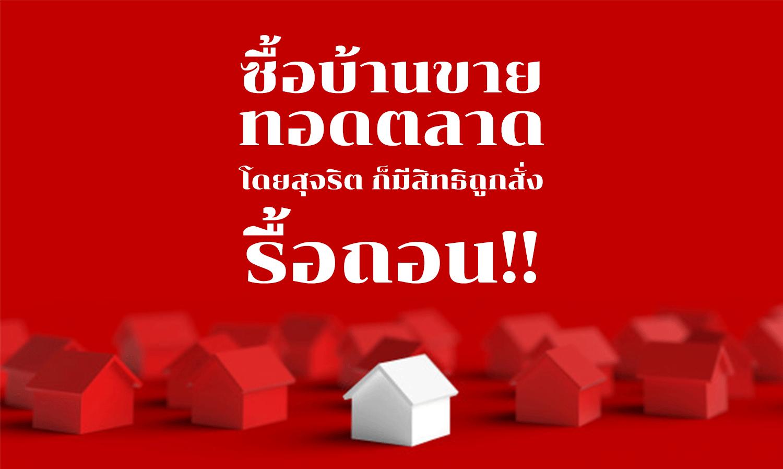 ซื้อบ้านขายทอดตลาดโดยสุจริต ก็มีสิทธิถูกสั่งให้รื้อถอน!!