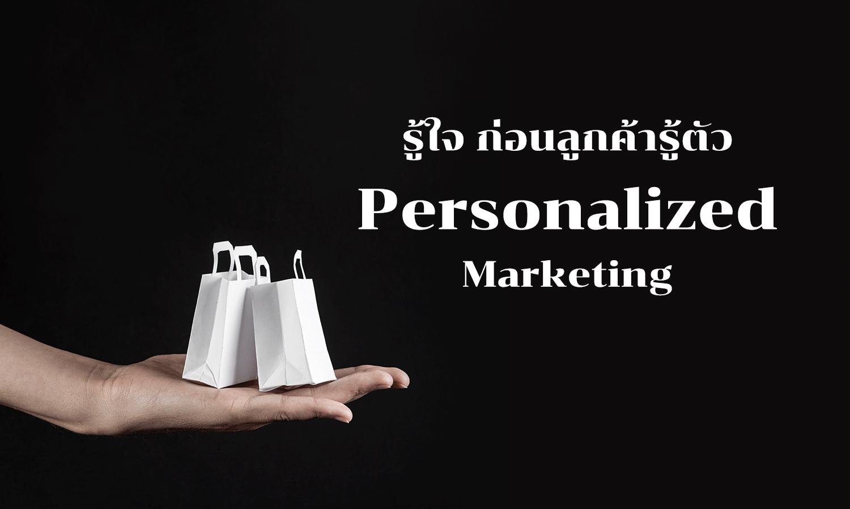 รู้ใจ ก่อนลูกค้ารู้ตัว ด้วย Personalized Marketing