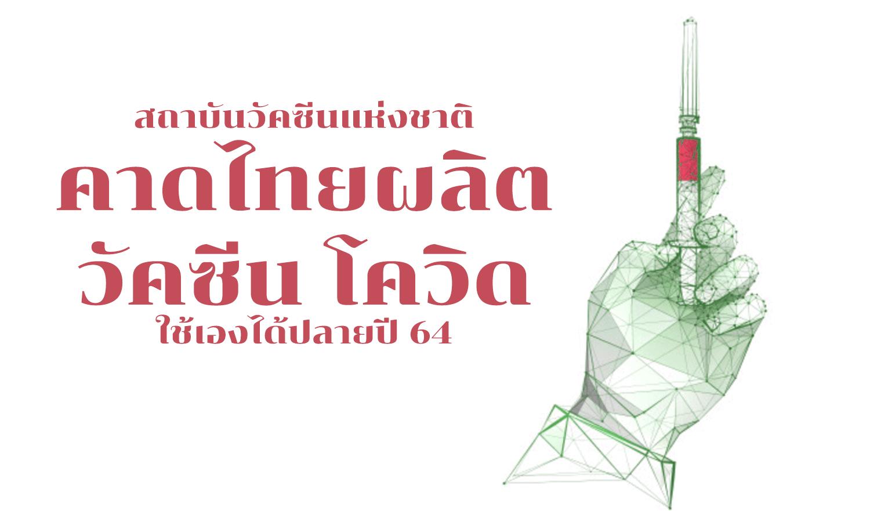 สถาบันวัคซีนแห่งชาติ คาดไทยผลิตวัคซีน โควิด ใช้เองได้ปลายปี 64