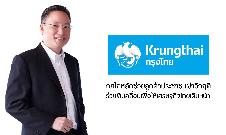 กรุงไทยกลไกหลักช่วยลูกค้าประชาชนฝ่าวิกฤติ ร่วมขับเคลื่อนเพื่อให้เศรษฐกิจไทยเดินหน้า