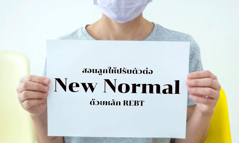 สอนลูกให้ปรับตัวต่อ New Normal ด้วยหลัก REBT