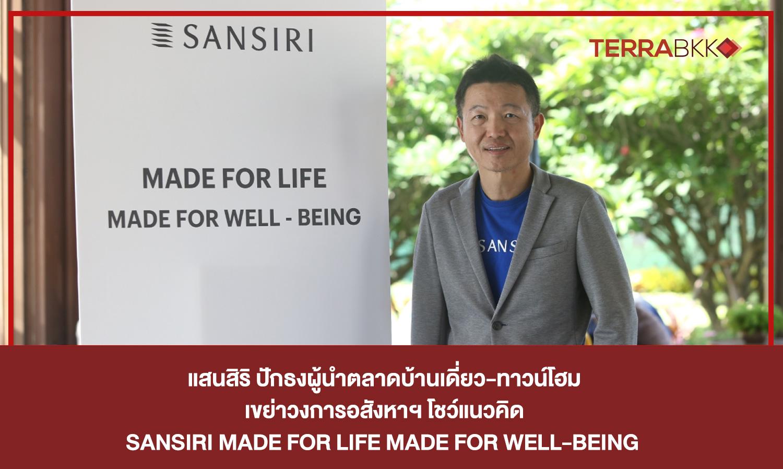 แสนสิริ ปักธงผู้นำตลาดบ้านเดี่ยว-ทาวน์โฮม เขย่าวงการอสังหาฯ โชว์แนวคิด SANSIRI MADE FOR LIFE MADE FOR WELL-BEING สร้างสังคมอยู่อาศัยวิถีใหม่ เหนือชั้นด้วยนวัตกรรมที่อยู่อาศัยที่ใส่ใจความเป็นอยู่ที่ดี
