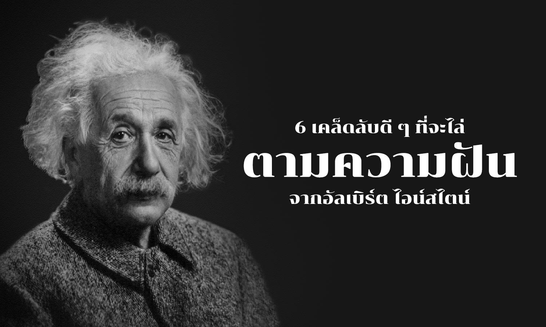 6 เคล็ดลับดี ๆ ที่จะไล่ตามความฝันจากอัลเบิร์ต ไอน์สไตน์