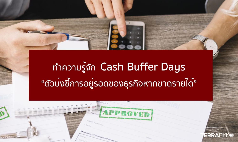 """ทำความรู้จัก Cash Buffer Days  """"ตัวบ่งชี้การอยู่รอดของธุรกิจหากขาดรายได้"""""""