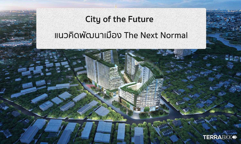 City of the Future แนวคิดพัฒนาเมือง The Next Normal