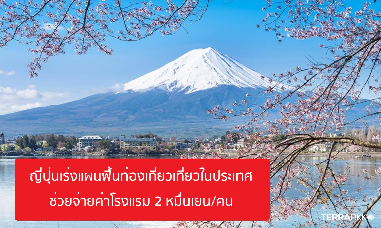 ญี่ปุ่นเร่งแผนฟื้นท่องเที่ยวเที่ยวในประเทศ ช่วยจ่ายค่าโรงแรม 2 หมื่นเยน/คน