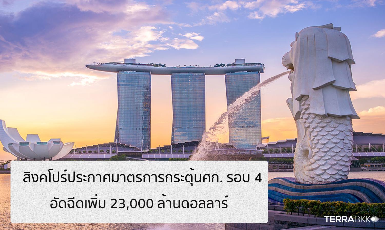 สิงคโปร์ประกาศมาตรการกระตุ้นศก. รอบ 4 อัดฉีดเม็ดเงินเพิ่ม 23,000 ล้านดอลลาร์