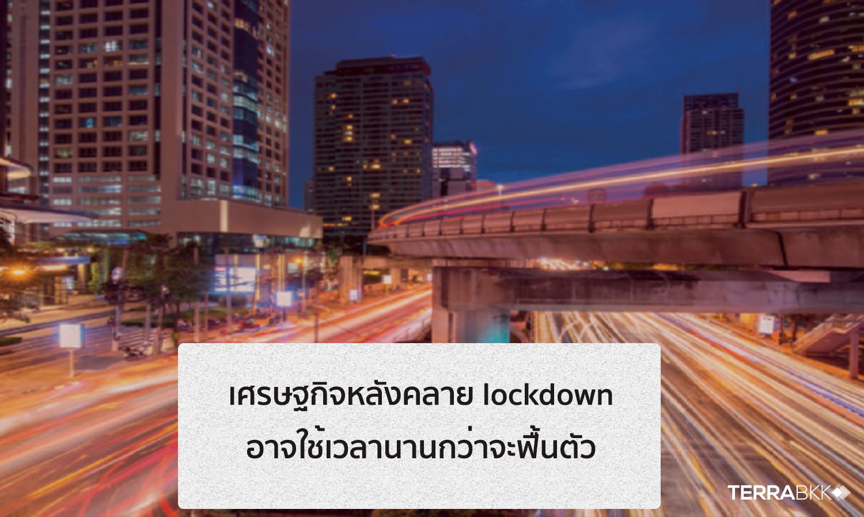 เศรษฐกิจหลังคลาย lockdown อาจใช้เวลานานกว่าจะฟื้นตัว
