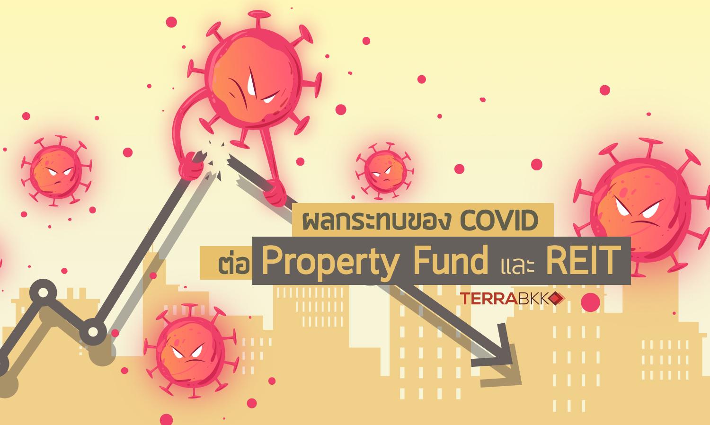 Property Fund และ REIT แบบไหนที่น่าสนใจในช่วง Covid-19