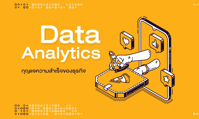 Data Analyticsกุญแจความสำเร็จของธุรกิจ
