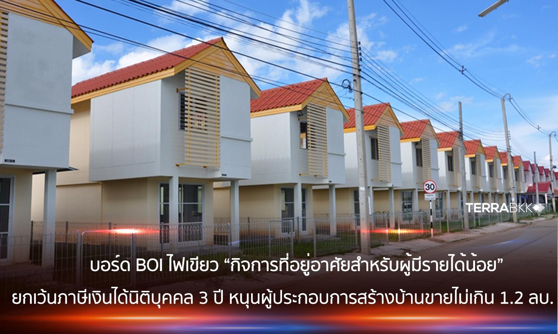 """บอร์ด BOI ไฟเขียว """"กิจการที่อยู่อาศัยสำหรับผู้มีรายได้น้อย"""" ยกเว้นภาษี เงินได้นิติบุคคล 3 ปี หนุนผู้ประกอบการสร้างบ้านขายไม่เกิน 1.2 ลบ."""