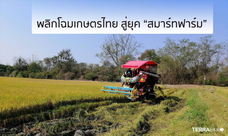 """พลิกโฉมเกษตรไทย สู่ยุค """"สมาร์ทฟาร์ม"""""""
