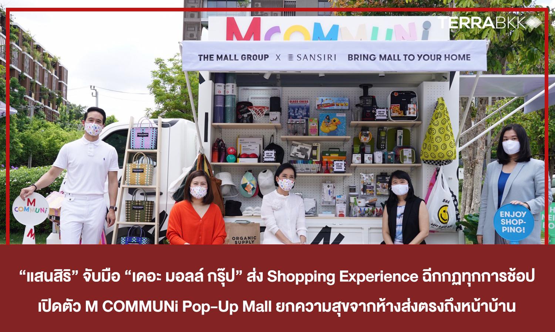 """""""แสนสิริ"""" จับมือ """"เดอะ มอลล์ กรุ๊ป"""" ส่ง Shopping Experience ฉีกกฏทุกการช้อป"""