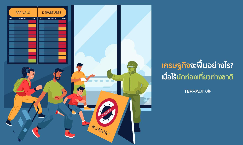 เศรษฐกิจไทยจะฟื้นตัวได้อย่างไร เมื่อไร้นักท่องเที่ยวต่างชาติ