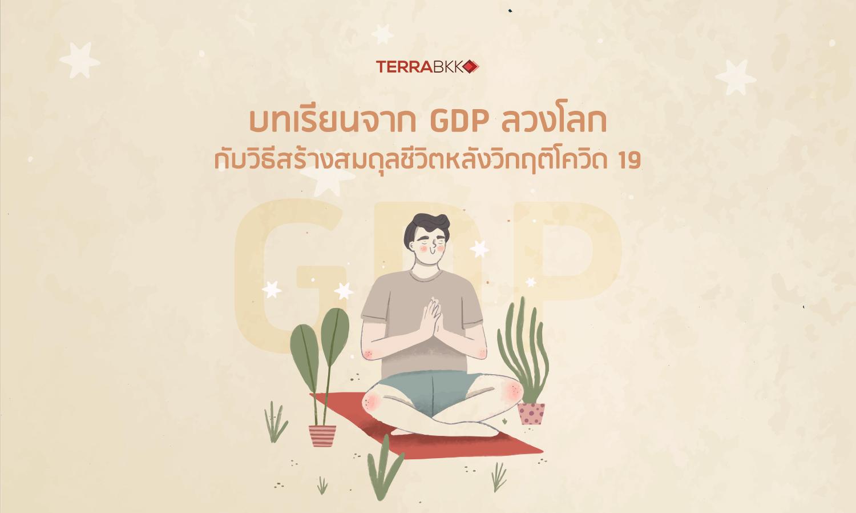 บทเรียนจาก GDP ลวงโลกกับวิธีสร้างสมดุลชีวิตหลังวิกฤติโควิด 19