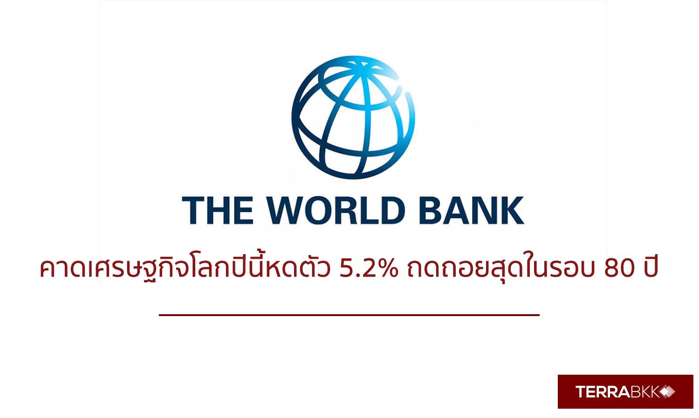 'เวิลด์แบงก์' คาดเศรษฐกิจโลกปีนี้หดตัว 5.2% ถดถอยสุดในรอบ 80 ปี
