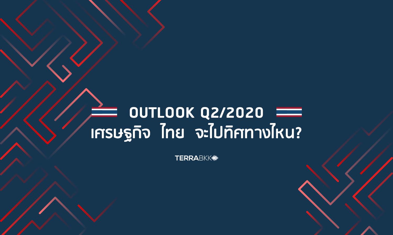 Outlook Q2/2020 เศรษฐกิจไทยจะไปทิศทางไหน?