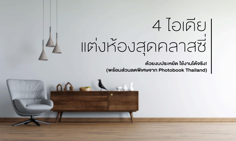4 ไอเดียแต่งห้องสุดคลาสซี่ ด้วยงบประหยัด ใช้งานได้จริง! (พร้อมส่วนลดพิเศษจาก Photobook Thailand)